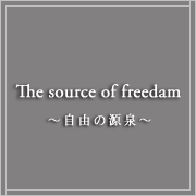 The source of freedam ~自由の源泉~